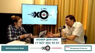 «Персонально Ваш» Владимир Савичев: дискуссия о башкирском языке