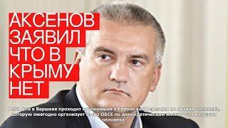 Аксенов заявил, чтовКрыму нетпроблем собеспечением безопасности