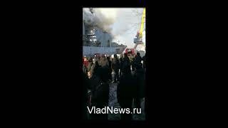 Пожар на корабле во Владивостоке
