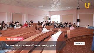 Новости UTV. Высшее образование в России стало дороже.