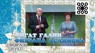 Авторский концерт Фигата Галина и Фирзаны Аслямовой | Балтачевский район