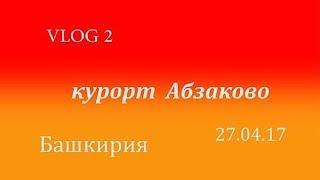 VLOG #2 Башкирия курорт Абзаково ( Новоабзаково)