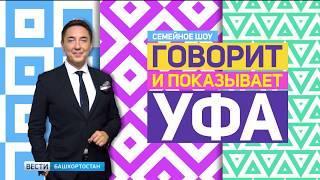 Андрей Малахов, опасный квас и невыездные туристы – темы субботнего шоу «Говорит и показывает Уфа!»