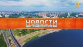 Новости UTV Нефтекамск 13.12.2016
