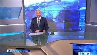 Вести-Башкортостан - 30.03.20