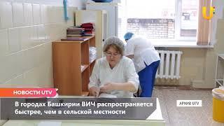 Новости UTV. ВИЧ в Башкирии