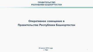 Оперативное совещание в Правительстве Республики Башкортостан: прямая трансляция 24 июня 2019 года
