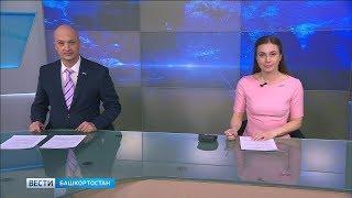 Вести-Башкортостан – 27.05.19