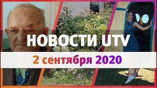 Новости Уфы и Башкирии 02.09.2020: убийцы ветерана ВОВ, мёд, самолет и лесные пожары