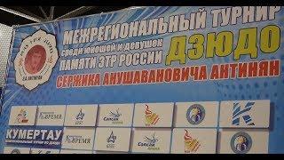 Coстоялся турнир памяти заслуженного тренера России C.А. Антиняна