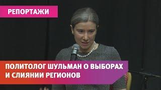 Екатерина Шульман рассказала про «авторитарную» Башкирию и про идею слияния с Татарстаном