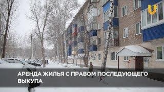 Новости UTV. Аренда жилья с последующим выкупом.