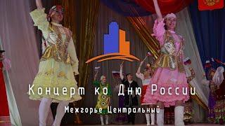 (МЦ-2019) Праздничный концерт, посвященный Дню России