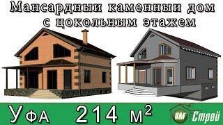 Мансардный каменный дом, с цокольным этажем 214м2