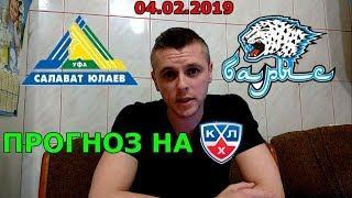 Салават Юлаев - Барыс.КХЛ.Прогноз на хоккей.Видио обзор