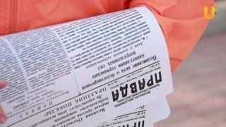 Новости UTV.  В Стерлитамаке прохожим раздали газету «Правда» от 9 мая 1945 года.
