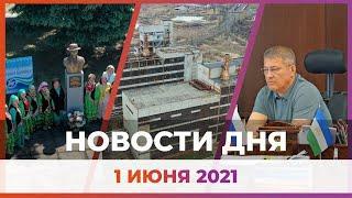 Новости Уфы и Башкирии 01.06.21: химический запах, Аллея ученых и писателей, новые мосты в кредит