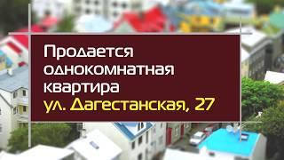 Продается однокомнатная квартира в Уфе по ул  Дагестанская 27 вид