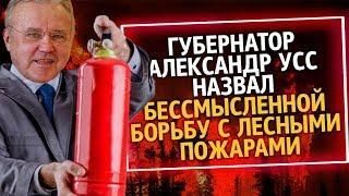 UTV. Из России с любовью. Губернатор Александр Усс назвал бессмысленной борьбу с лесными пожарами