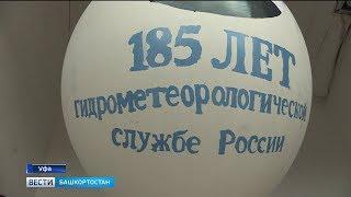 Уфимские метеорологи присоединились к флешмобу Росгидромета «Полёт в стратосферу»