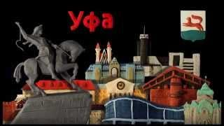Минутный ролик о достопримечательностях Башкортостана вошел в неформальную видеоэнциклопедию России