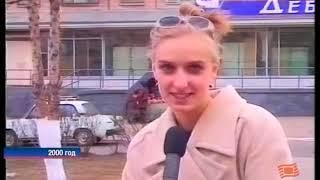 Здравствуйте, в эфире телерадикомпания Братск
