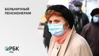 Минтруд РФ: Граждане старше 65 лет смогут получить больничный до 19 апреля