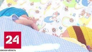 Четырехкратное счастье: власти Подмосковья готовят сюрприз для семьи Михайловых - Россия 24