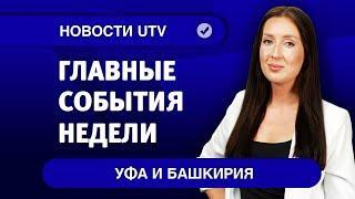 Новости Уфы и Башкирии | Главное за неделю с 31 августа по 6 сентября