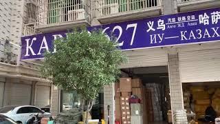 НАЗАРБАЕВТЫҢ ҚЫТАЙДАҒЫ СКЛАДЫ (қытаймен бизнес бизнес бастау сауда)  #1навкладке #втренде хит китай