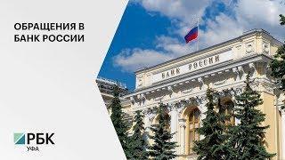 За три квартала жители республики направили в Банк России более 5000 обращений