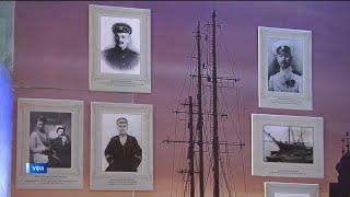 В Уфе открылась выставка, посвященная нашему земляку, покорителю Арктики - Валериану Альбанову