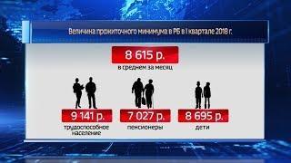 В Башкирии установили величину прожиточного минимума