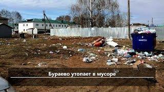 UTV. Новости севера Башкирии за 22 апреля (Бирск, Мишкино, Бураево)