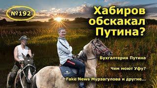 """""""Хабиров обскакал Путина?"""". """"Открытая Политика"""". Выпуск - 192."""