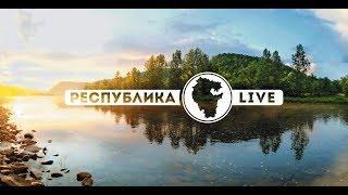 Республика Live.  3  выпуск. Гора Иремель.