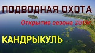 Подводная охота. Озеро Кандрыкуль