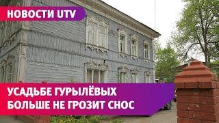 Усадьба Гурылевых в Уфе сохранила статус объекта культурного наследия