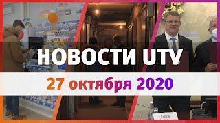 Новости Уфы и Башкирии 27.10.2020: научно-образовательный центр, страшный дом, градусники