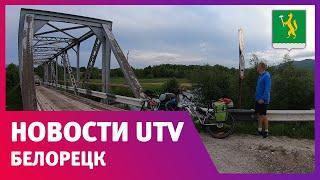 Новости Белорецкого района от 12.06.2020
