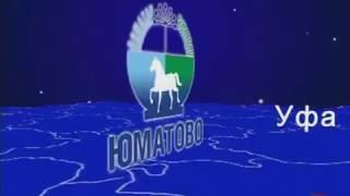 "ГУП Санаторий ""Юматово"", Республика Башкортостан"