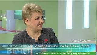 Информационный вечер - Общественной палате РБ - 10 лет