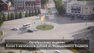 UTV. Новости запада Башкирии за 29 октября