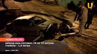Новости UTV. В Уфе автомобили провалились в образовавшуюся яму.