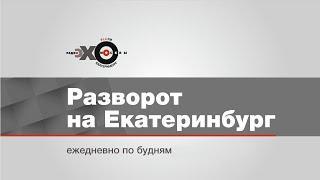 Утренний Разворот на Екатеринбург / Уборка снега, мусорный митинг, Навальный, медицина  // 05.11.19