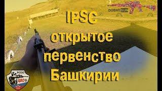IPSC Башкирия практическая стрельба  ЦВС