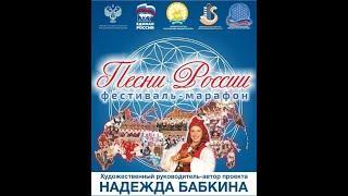Фестиваль - марафон Песни России! Надежда Бабкина в г.Белебей!