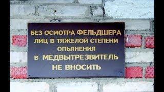 Госдума в первом чтении приняла два законопроекта о возвращении вытрезвителей