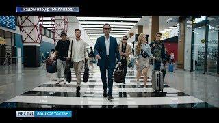 В Уфе состоялся предпремьерный показ фильма «Миллиард»