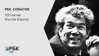 РБК. СОБЫТИЕ. 100-ЛЕТИЕ МУСТАЯ КАРИМА